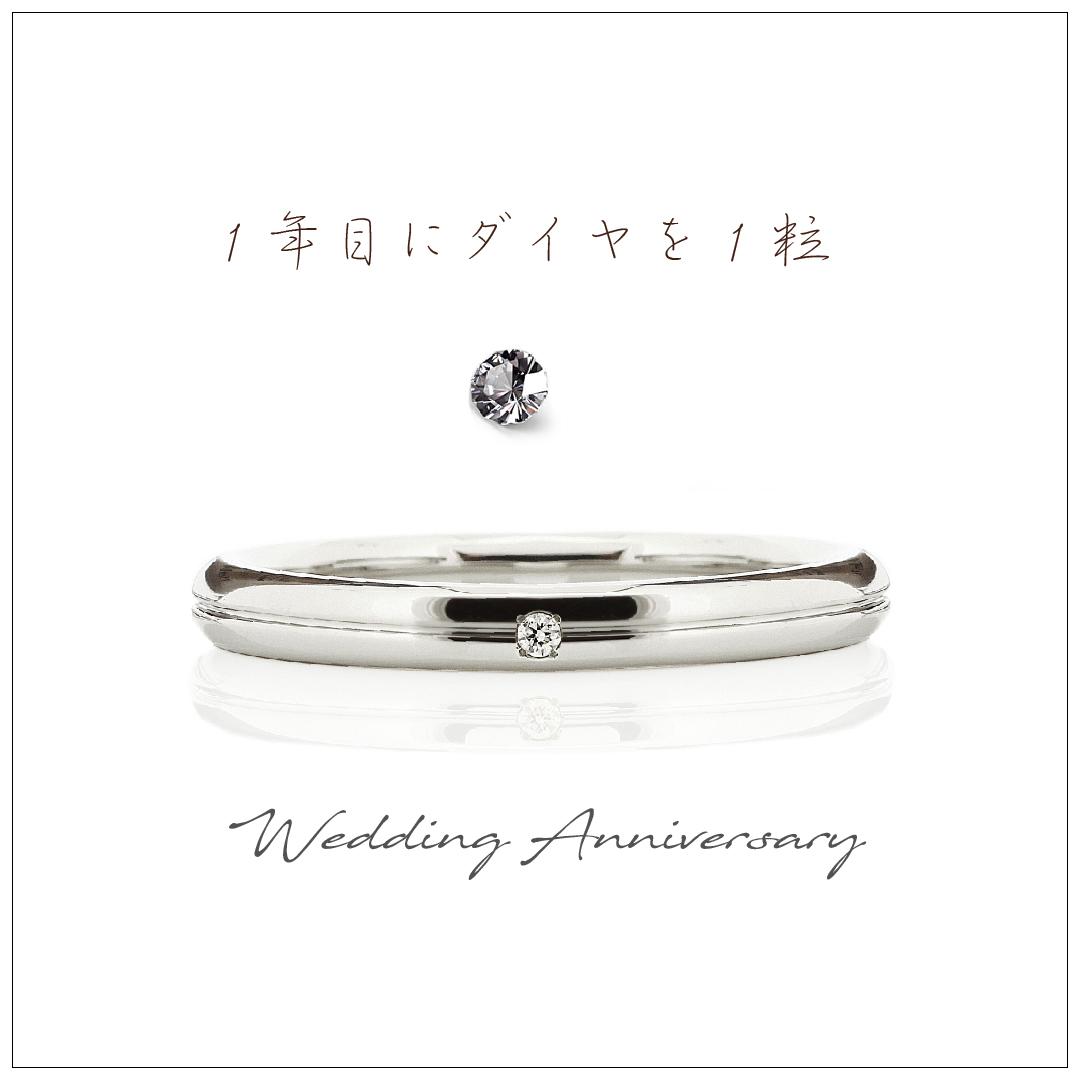 結婚1周年で、結婚指輪にダイヤモンドを1ピース留めました。