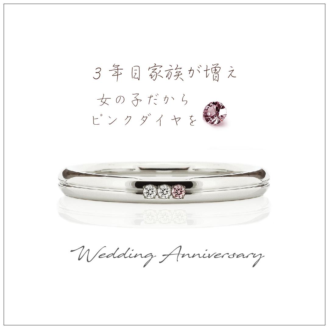 結婚3周年で、女の子が生まれたので結婚指輪にピンク色のダイヤモンドを1ピース追加して、合計3ピース留まっています。