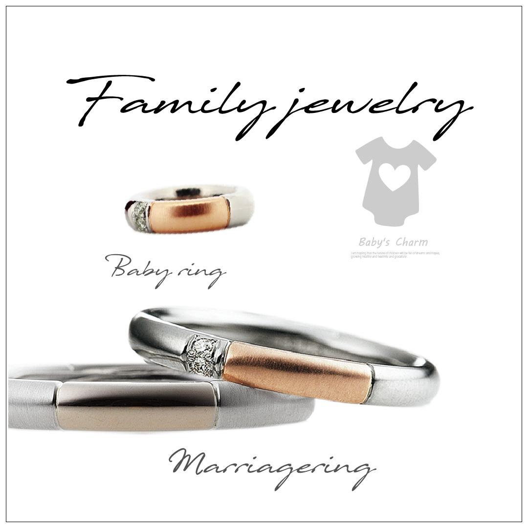 パパの結婚指輪はプラチナとブラックゴールドのコンビ。ママはプラチナとピンクゴールドのコンビでメレダイヤを2ピース留めています。ベビーリングはママとお揃いのデザイン。