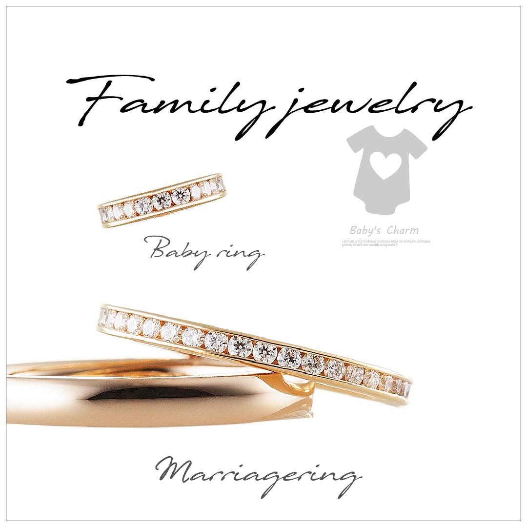 パパの結婚指輪はシンプルなストレートラインで、ママは細みのレール留エタニティリングです。ベビーリングはママとお揃いのエタニティデザインで、素材は全員お揃いのピンクゴールドです。