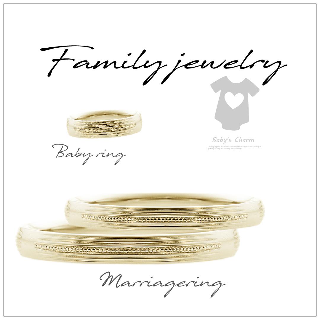 結婚指輪もベビーリングも、全員お揃いのハニーゴールドで、真ん中にミル打ちが入ったストレートデザイン。