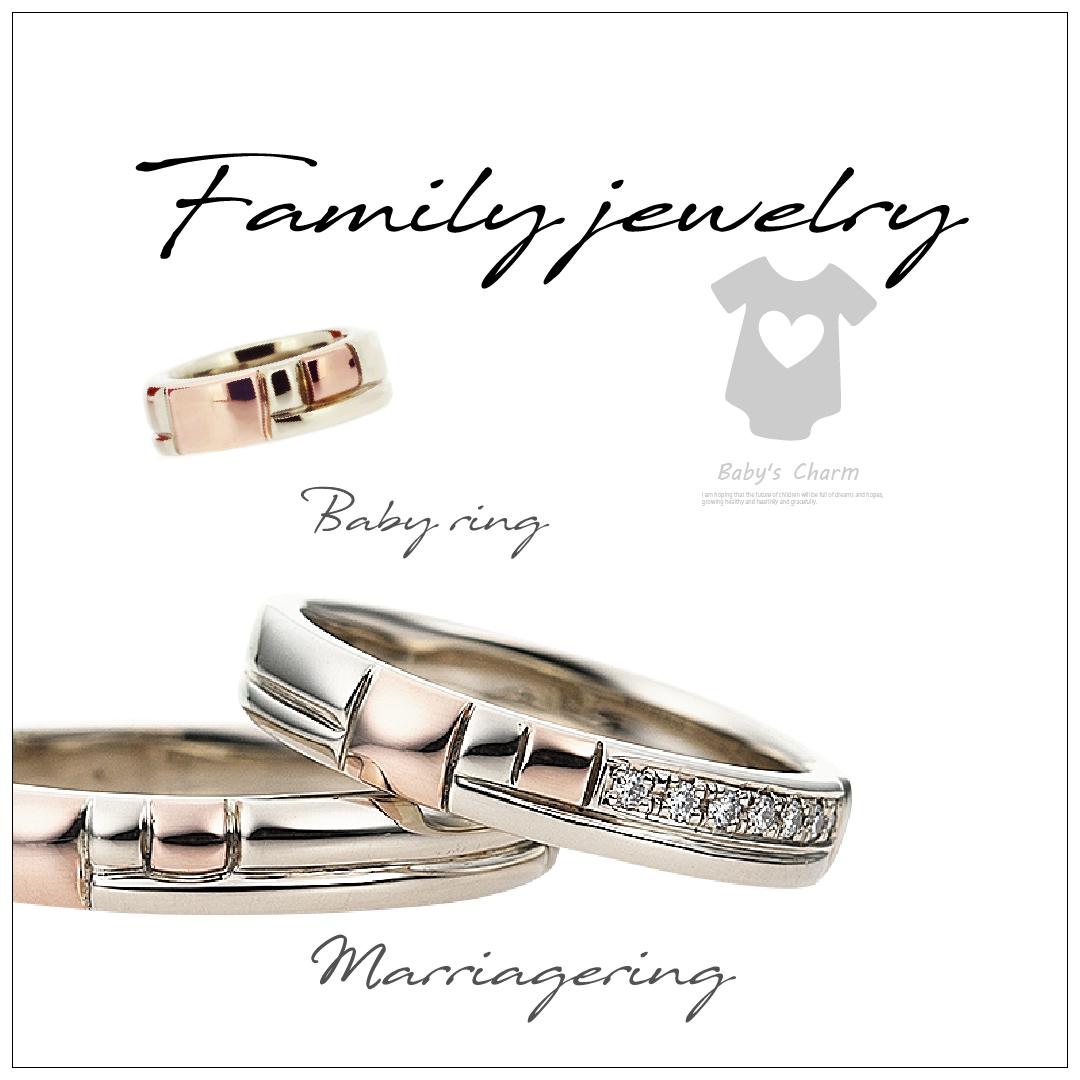 結婚指輪もベビーリングも、全員お揃いのプラチナとピンクゴールドのコンビでストレートデザイン。ママの結婚指輪にはメレダイヤが並んでいます。