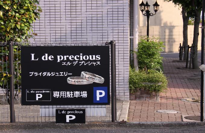 第一駐車場と看板