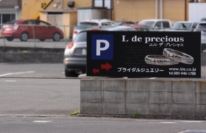 第二駐車場と看板