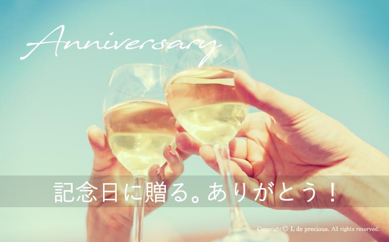 記念日に贈る。ありがとう