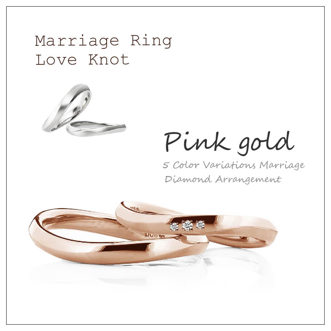 ウエーブのペアの結婚指輪です。2本ともピンクゴールドで、レディースは真ん中に3ピースのダイヤモンドを留めています。