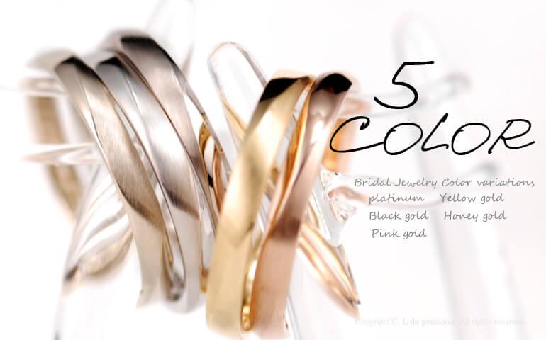 ハニーゴールド、プラチナ、ブラックゴールド、イエローゴールド、ピンクゴールドの指輪
