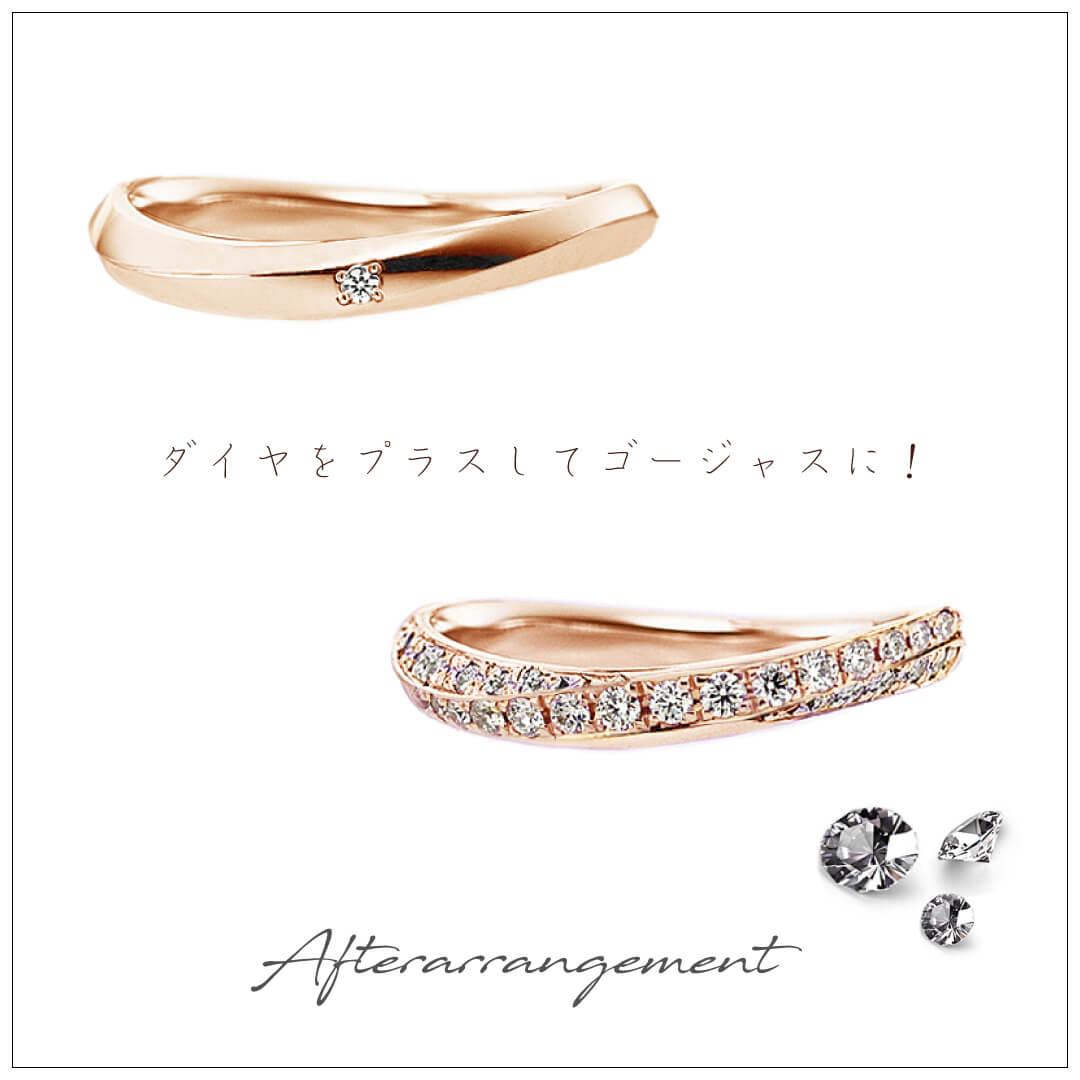 ダイヤが1ピース留まっている結婚指輪と、全面にずらっとダイヤを追加してゴージャスになった結婚指輪。
