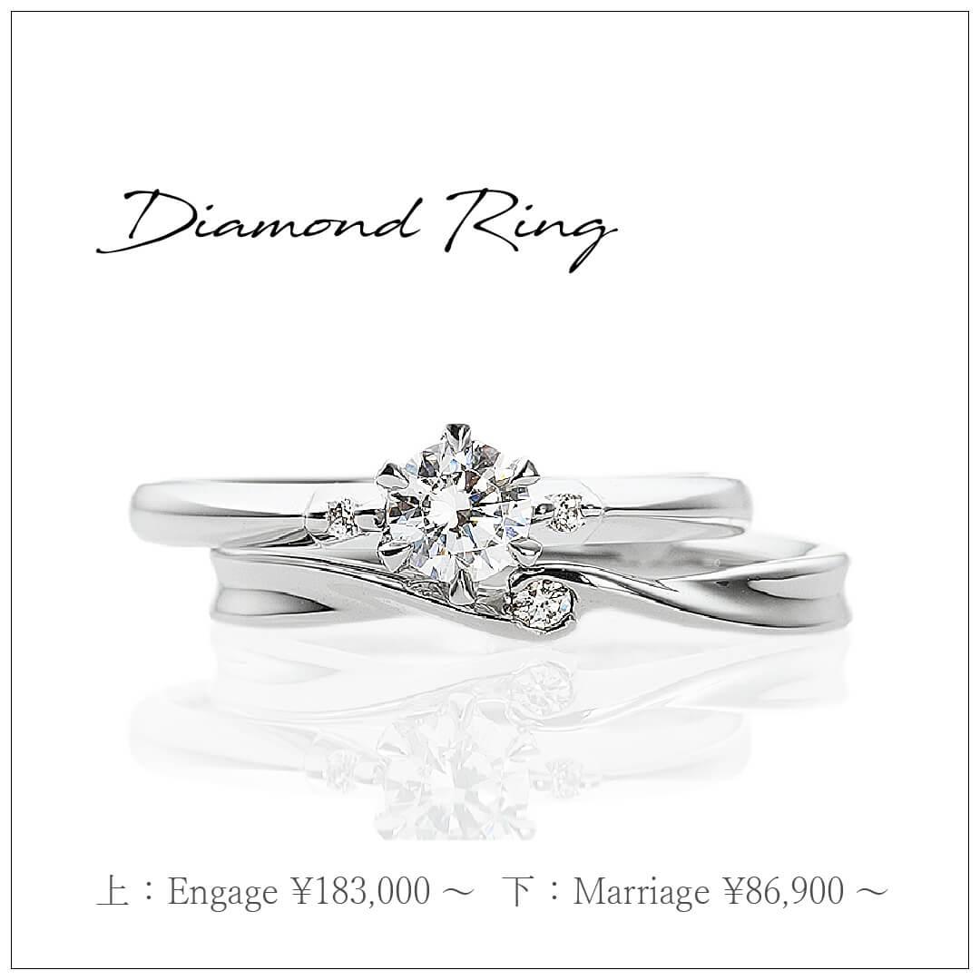 婚約指輪はセンターダイヤの両サイドにメレダイヤが1ピースずつついています。 結婚指輪はリボンのようなデザインで真ん中にメレダイヤが1ピース留まっています。どちらもプラチナでストレートラインです。