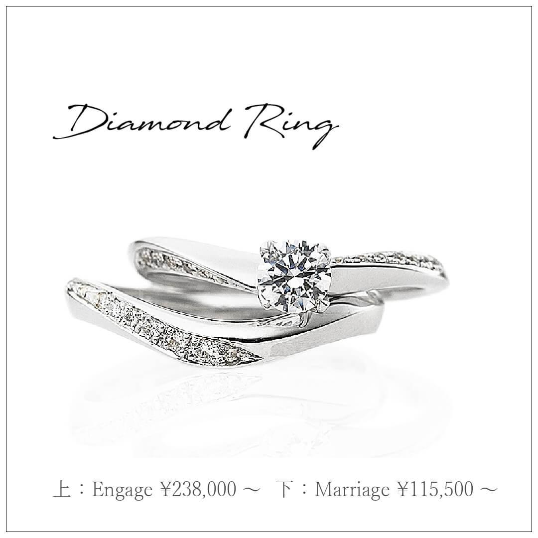婚約指輪はセンターダイヤの両サイドのアームにメレダイヤを並べています。結婚指輪は左側にグラデーションをかけてメレダイヤを並べています。どちらもプラチナでブイラインです。