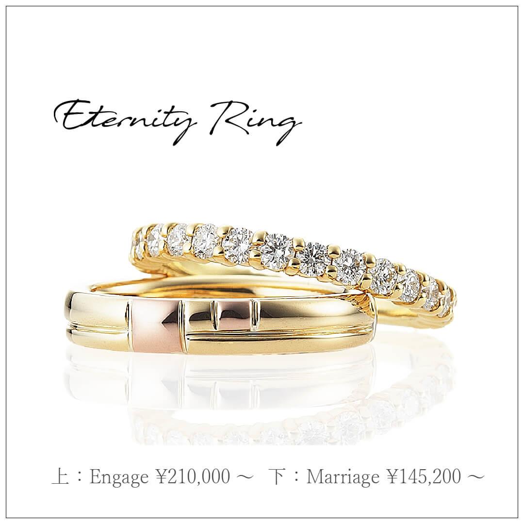 イエローゴールドの爪留のエタニティリングと、イエローゴールドとピンクゴールドのコンビの結婚指輪です。どちらもストレートラインです。