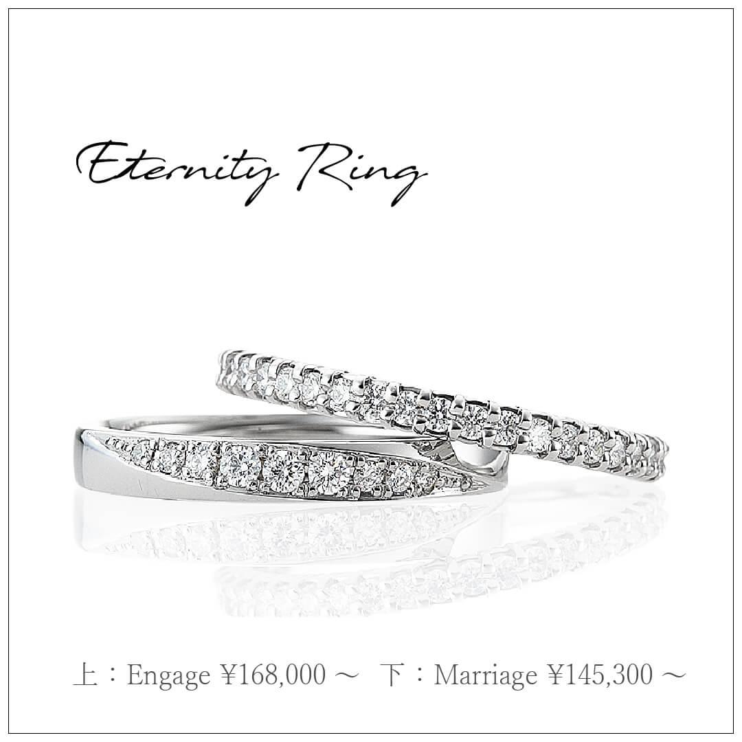 細みの爪留のエタニティリングと、センターにグラデーションをかけてメレダイヤを留めた結婚指輪です。どちらもプラチナでストレートラインです。