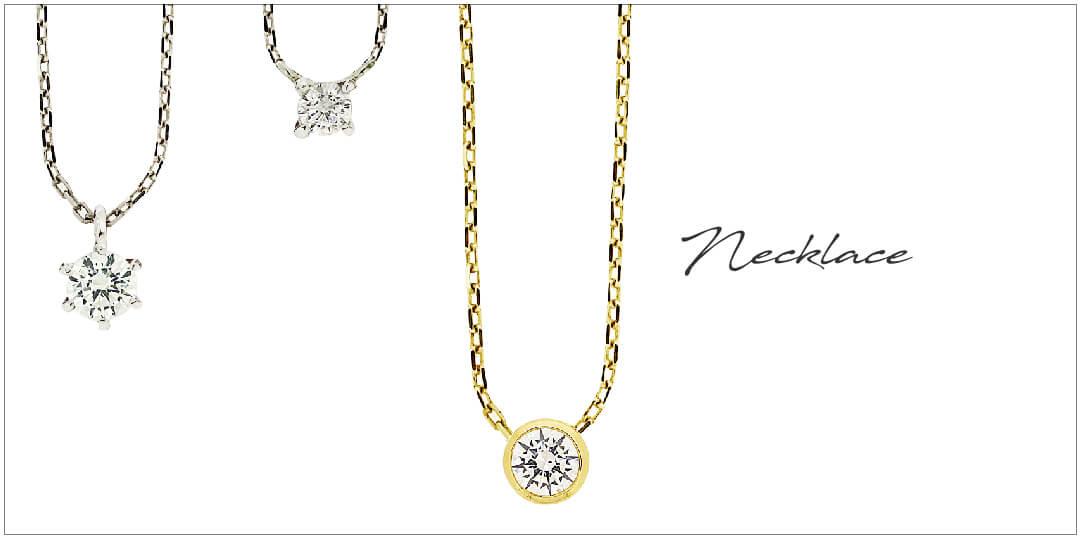 プラチナの6点留、プラチナの4点留、イエローゴールドのフクリンのダイヤのネックレスが並んでいます。