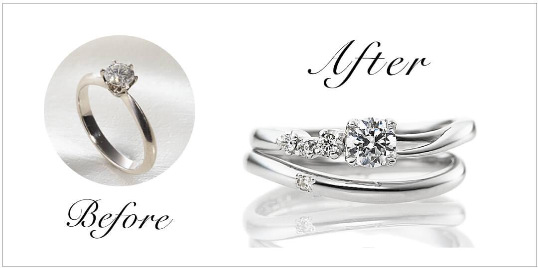 1粒タイプで立て爪のストレートラインから、結婚指輪と重ね着けできるように、脇石がついたウエーブラインの婚約指輪に作り替えた、ビフォーアフターのイメージ。