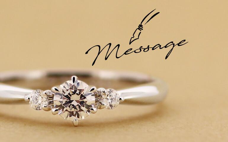 婚約指輪の内側にメッセージを入れるイメージ。