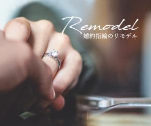 リモデルした婚約指輪をつけた女性