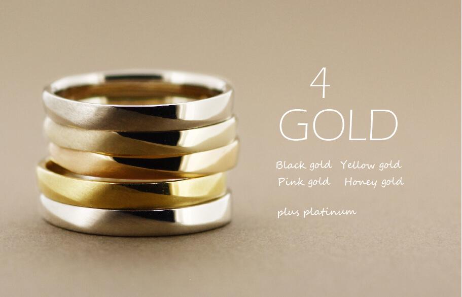 4色のゴールドの結婚指輪とプラチナの結婚指輪