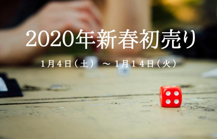 2020年新春初売りのアイキャッチ