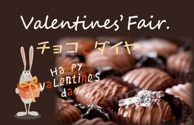 バレンタインフェア2020アイキャッチ