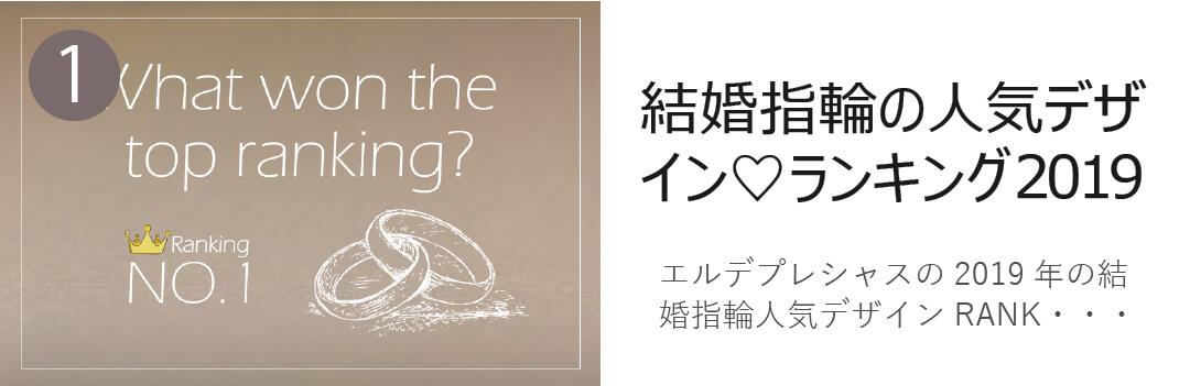結婚指輪の人気デザイン♡ランキング2019へのリンク