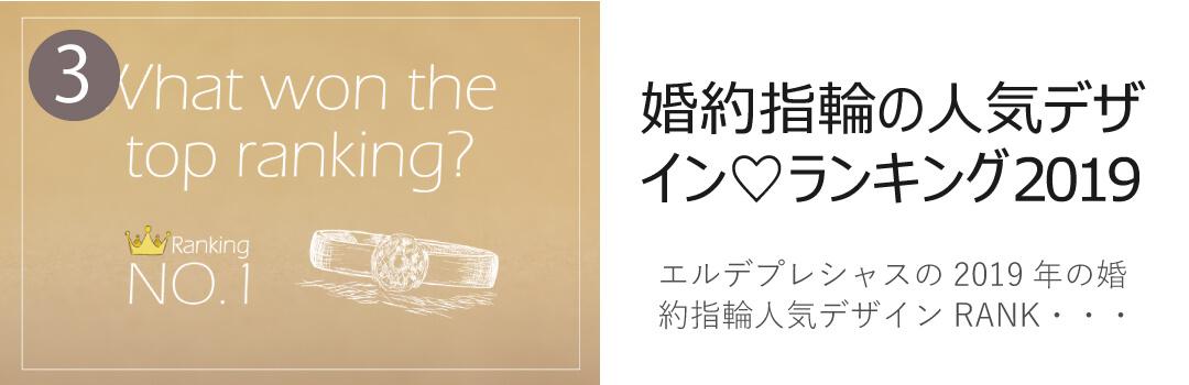 婚約指輪の人気デザイン♡ランキング2019へのリンク