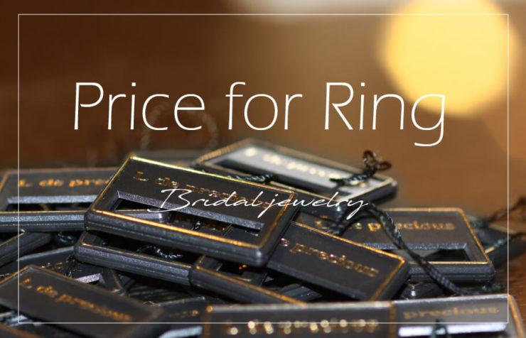 相場は?結婚指輪と婚約指輪の価格って。のアイキャッチ