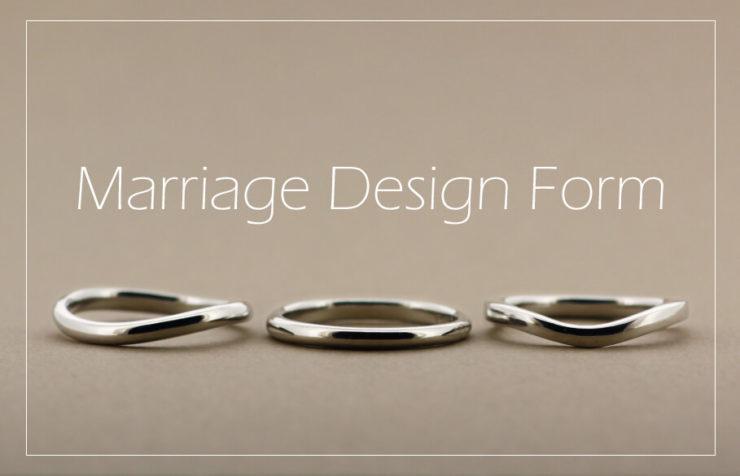 結婚指輪のデザイン(形)についてのアイキャッチ