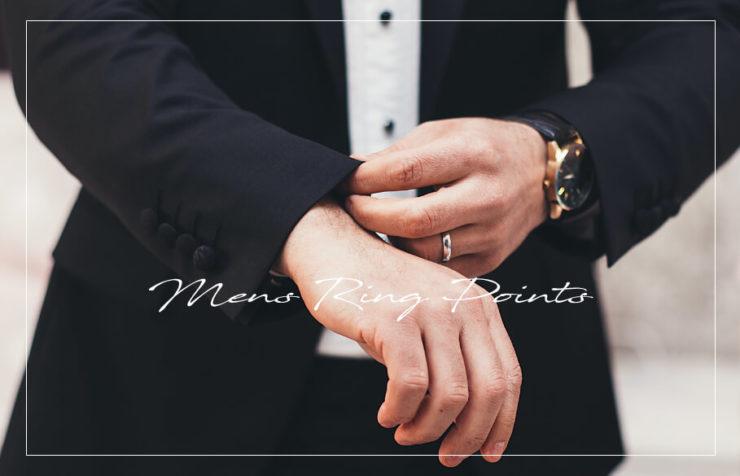 男性の結婚指輪を選ぶ基準のアイキャッチ