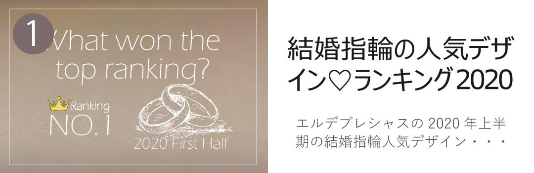 結婚指輪の人気デザイン♡ランキング2020上半期へのリンク