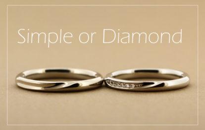 結婚指輪シンプルかダイヤ付きかで迷ったらのアイキャッチ
