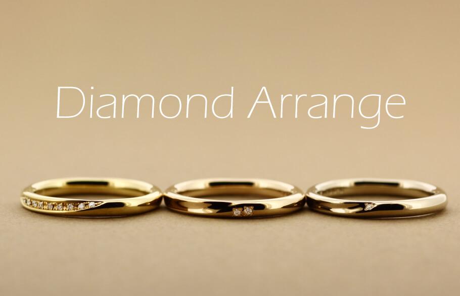 ダイヤモンドアレンジの違う3本の結婚指輪