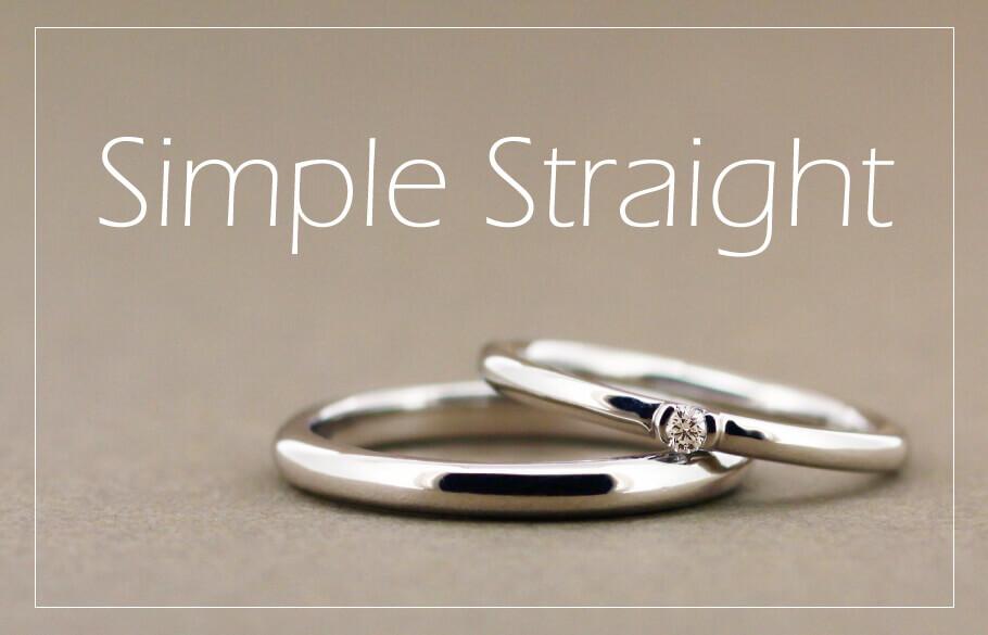 シンプルなストレートの結婚指輪あなたが一番好きな形は?のアイキャッチ