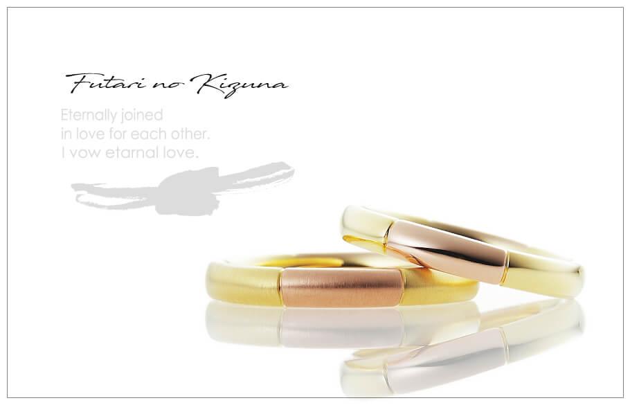 『ふたりの絆』の結婚指輪