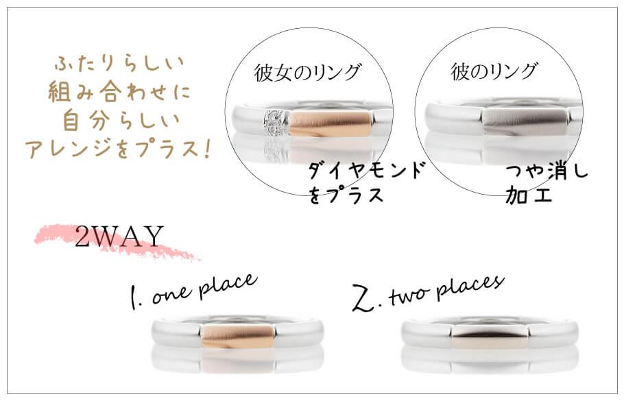 結婚指輪『ふたりの絆』のアレンジ例