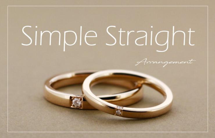 シンプルなストレートの結婚指輪ふたりらしさにこだわるなら?のアイキャッチ