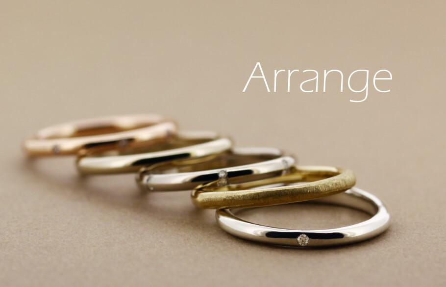 いろいろなアレンジを加えた同じデザインの結婚指輪