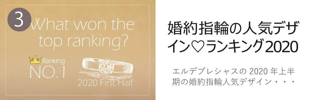 婚約指輪の人気デザイン♡ランキング2020上半期へのリンク