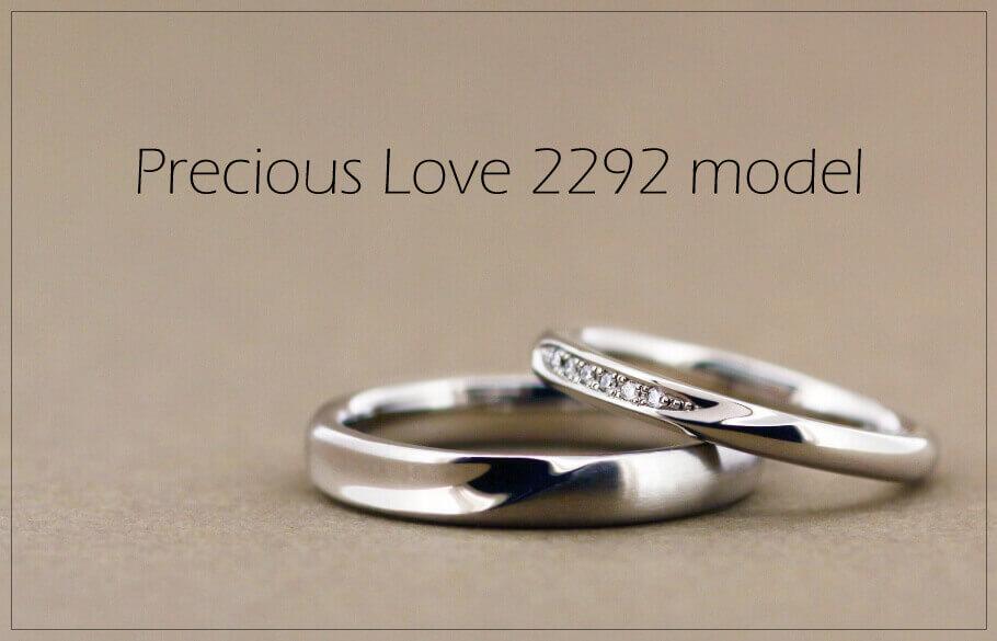 Precious Love 2292モデルのペアの結婚指輪