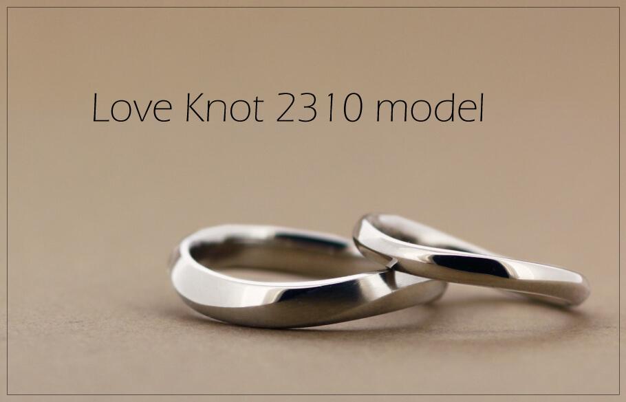 Love Knot 2310モデルのペアの結婚指輪