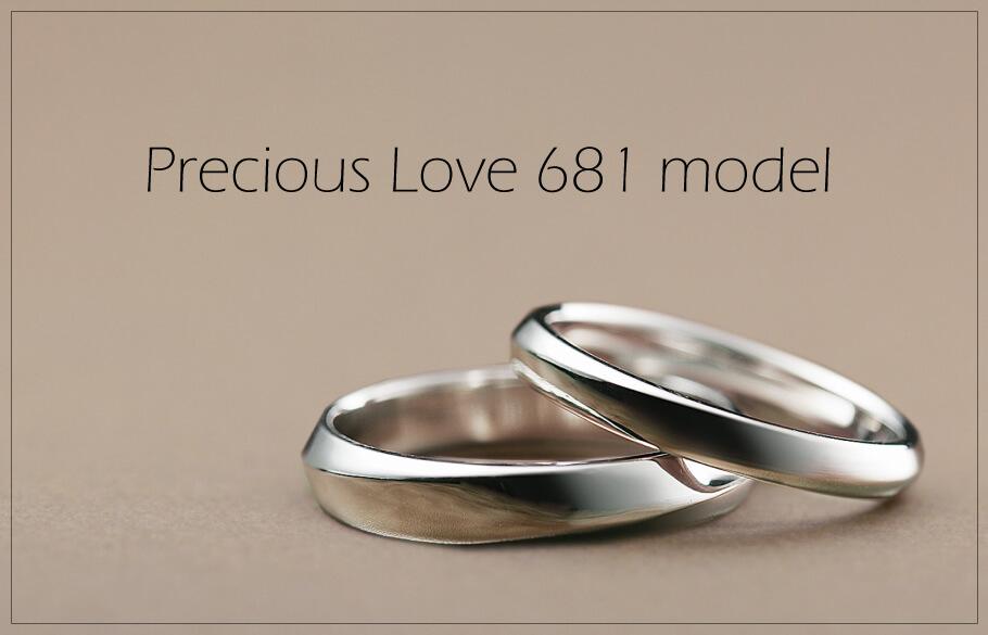 Precious Love 681モデルのペアの結婚指輪