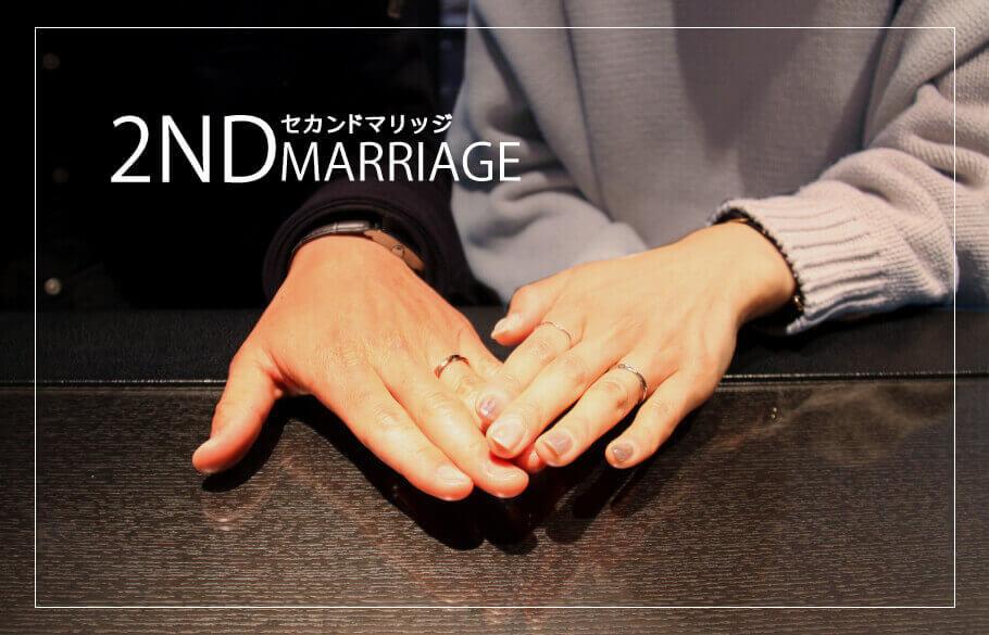 セカンドマリッジリングに刻む新たな夫婦の絆のアイキャッチ