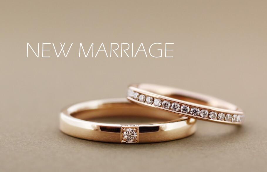 セカンドマリッジとなるペアの結婚指輪