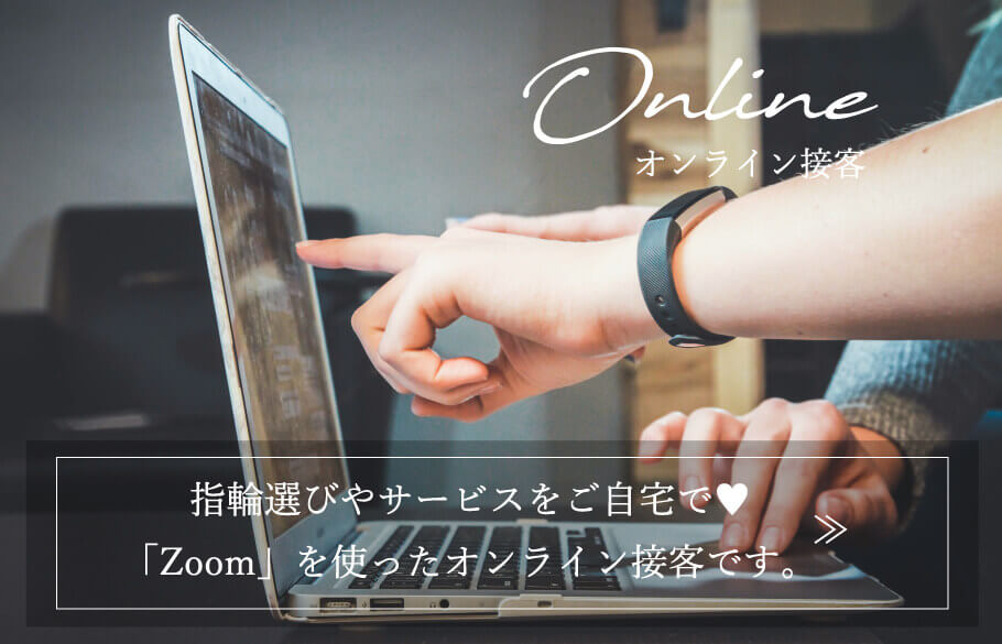ホームページのオンライン接客へのリンク
