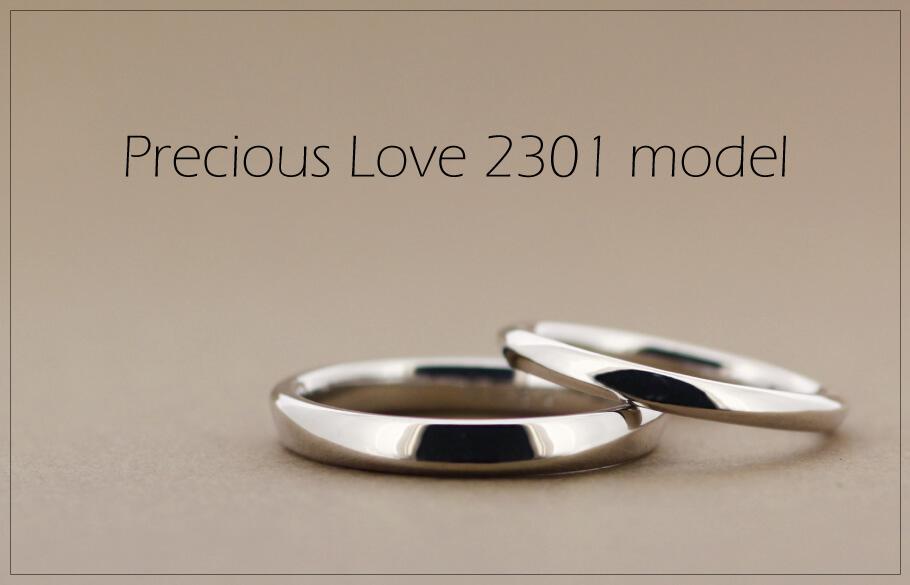 Precious Love 2301モデルのペアの結婚指輪
