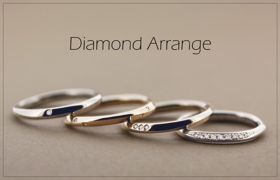 Precious Love 2301モデルのダイヤモンドアレンジ