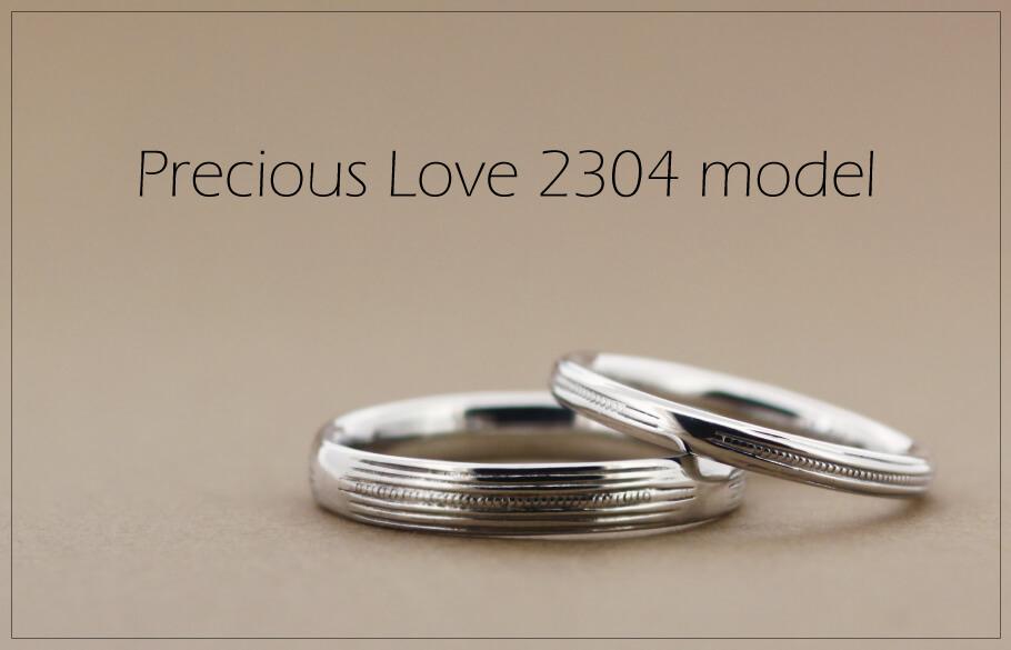 Precious Love 2304モデルのペアの結婚指輪