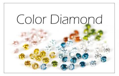 カラーダイヤモンドで 「ふたりらしい」結婚指輪を♡のアイキャッチ